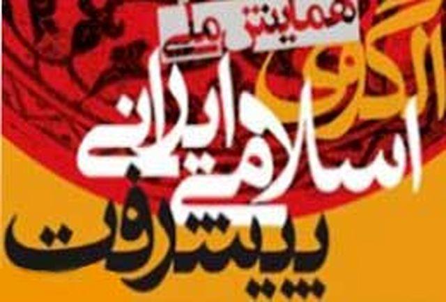 حركت در راستای الگوی پیشرفت اسلامی ـ ایرانی ضروری است