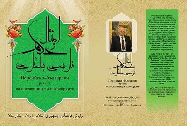 کتاب امثال و حکم مشترک ایرانی و بلغاری چاپ شد