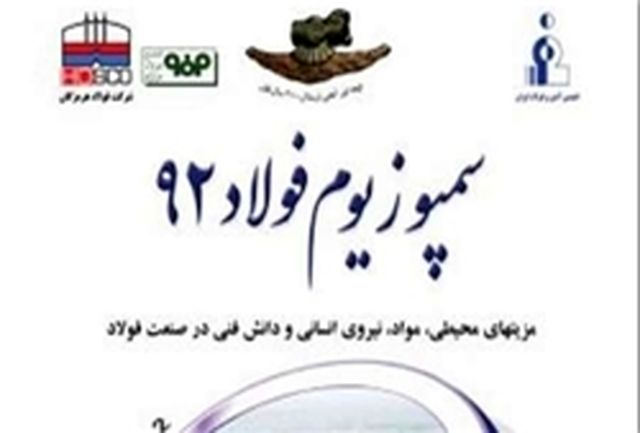 سپمپوزیوم فولاد بیانگر جایگاه ویژه صنعت فولاد در ایران و جهان است
