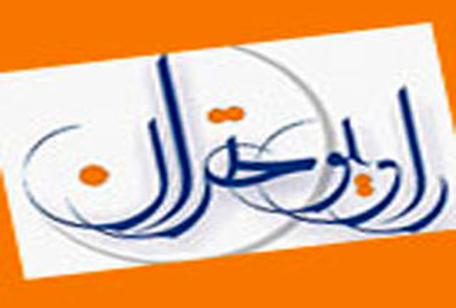 برنامه ˝میعاد منتظران˝ روی آنتن رادیو تهران