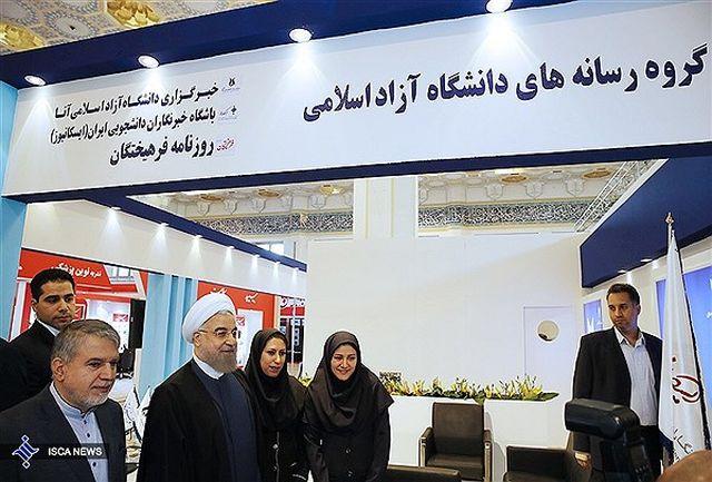 حضور پررنگ دانشگاه آزاد اسلامی در نمایشگاه مطبوعات