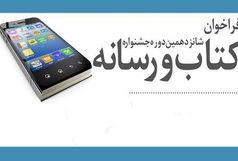 آخرین مهلت ارسال اثر به جشنواره «کتاب و رسانه» اعلام شد
