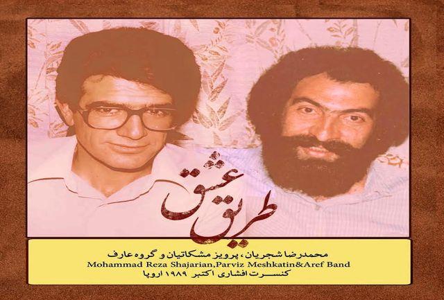 «طریق عشق» اثر «محمد رضا شجریان» همچنان در صدر پرفروشترین آلبومهای ایران قرار دارد