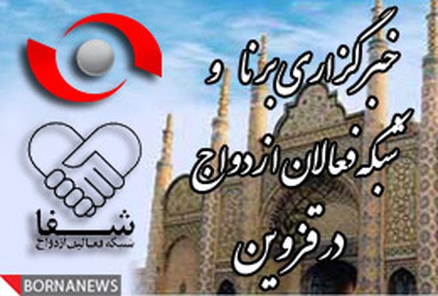 افتتاح دفتر خبرگزاری برنا و شبکه فعالین ازدواج در استان قزوین