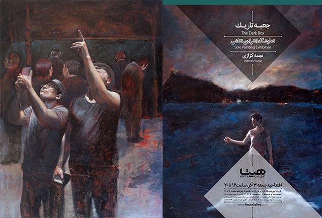 آثار «جعبه تاریک» با الهام از صحنههای تئاتر به نمایش درمیآید
