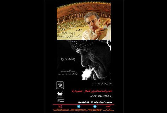 نمایش ۲ فیلم مستند در خانه هنرمندان