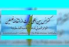آغاز ششمین کنفرانس بین المللی حمایت از انتفاضه فلسطین