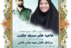 اولین سالگرد وفات همسر شهید بابایی در قزوین برگزار میشود