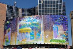 رونمایی بهشت در میدان ولیعصر (عج)