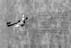 جدیدترین تجربه هنری «محمدرضا فروتن» منتشر شد