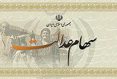 واریز وجه ۲میلیون ایرانی برای تملک سهام عدالت