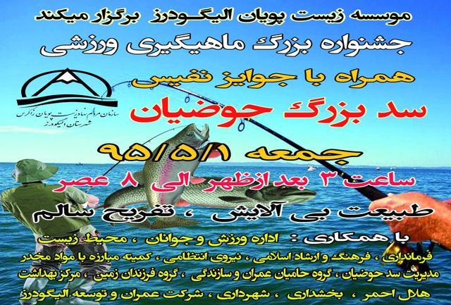 برگزاری جشنواره بزرگ ماهیگیری ورزشی به مناسبت هفته المپیک