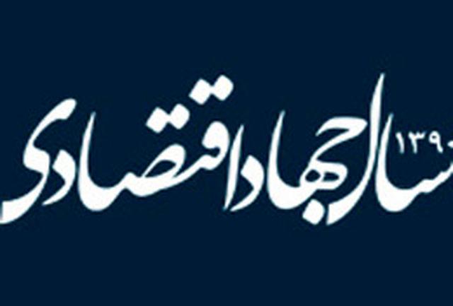 رفاه جامعه اسلامی را در سال جهاد اقتصادی بیش از پیش افزایش دهیم