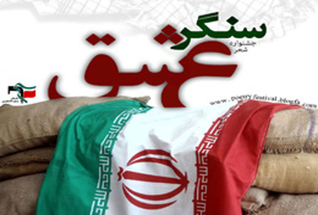 جشنواره شعر سنگر عشق در کرمانشاه برگزار میشود