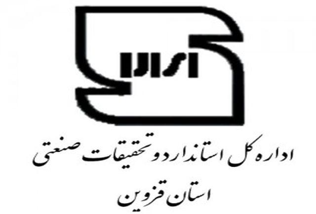 وزارت بهداشت از اداره کل استاندارد قزوین تقدیر کرد