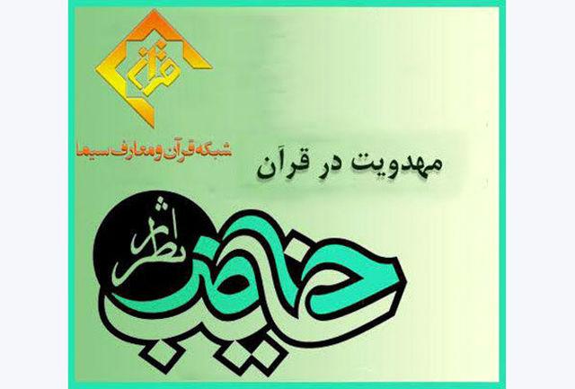 پخش سری جدید «حاضر غایب از نظر» از شبکه قرآن سیما