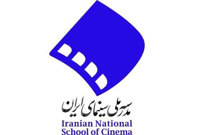 دومین نشست پژوهشی مدرسه ملی سینمای ایران برگزار میشود