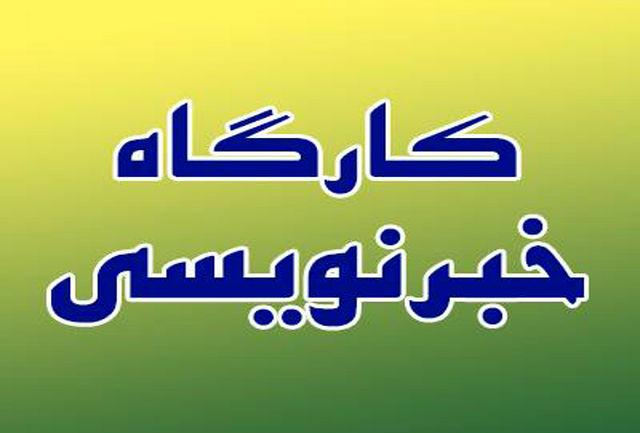 """کارگاه آموزشی """"مدیریت پورتال ها و سایت های خبری"""" در کرج برگزار می شود"""