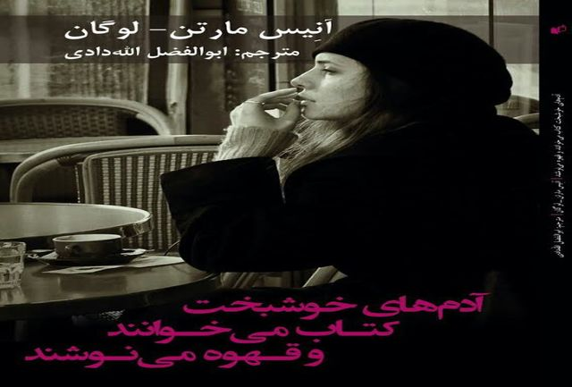«آدمهای خوشبخت کتاب میخوانند و قهوه مینوشند» در نمایشگاه کتاب رونمایی می شود