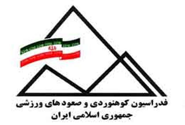 سرپرست هیأت کوهنوردی و صعودهای ورزشی استان کردستان منصوب شد
