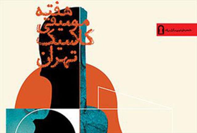 یک هفته با موسیقی کلاسیک امروز ایران در تالار رودکی