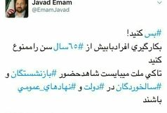 واکنش جواد امام به استفاده نکردن از جوانان در سطوح مختلف مدیریتی