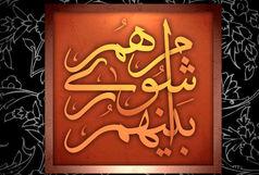 بیانیه روابط عمومی شورای اسلامی شهر قائمشهر