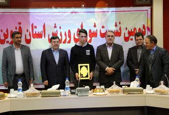 دومین نشست شورای ورزش استان قزوین