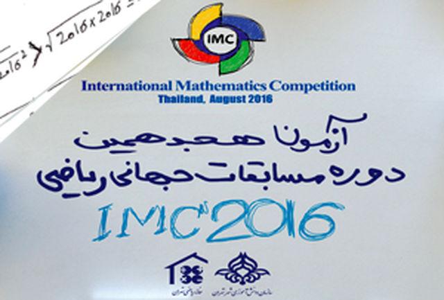 راهیابی به مرحله دوم هجدهمین دوره مسابقات جهانی ریاضی تایلند