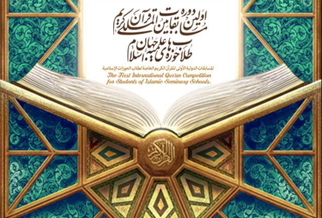 13 داور اولین دوره مسابقات قرآن طلاب جهان اسلام را قضاوت خواهند کرد