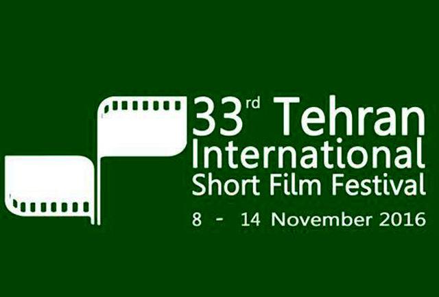 رقابت ۱۰۰ فیلم کوتاه در بخش بینالملل جشنواره فیلم کوتاه تهران