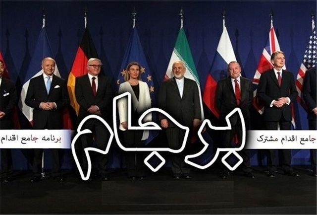 نشانههای نهفته در درخواست شورای امنیت از 1+5
