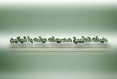 مغایرت 6 مصوبه با قوانین به دولت ابلاغ شد
