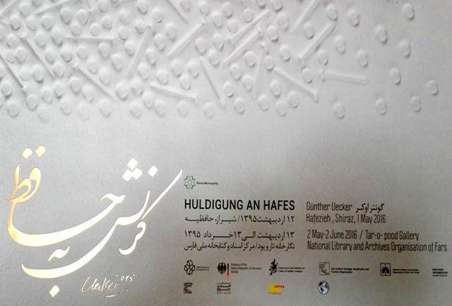 رونمایی از آثار هنرمند به نام آلمانی با الهام از حافظ شیرازی