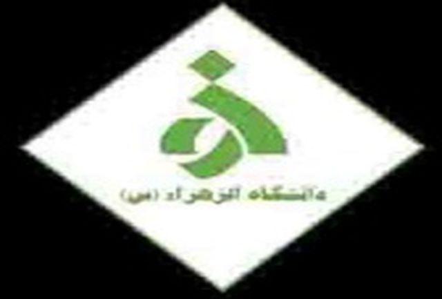 تأسیس شعب دانشگاه الزهرا(س) در البرز و آذربایجان غربی