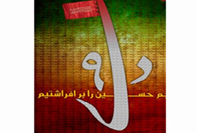 نخستین جشنواره فرهنگی، هنری، ادبی حماسه نهم دی ماه برگزار میشود