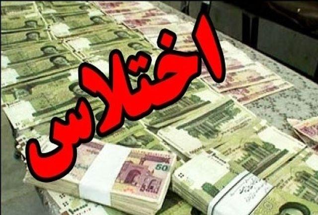 اختلاس میلیاردی در یکی از بانکهای دولتی