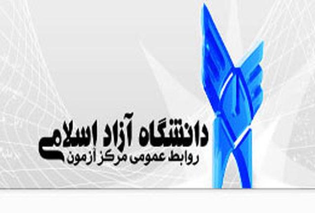 ثبت نام آزمون IAU EPT دانشگاه آزاد اسلامی آغاز شد