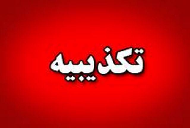 تکذیب خبر جعلی اظهارات منتسب به استاندار گیلان در خصوص نمره کل استان گیلان در بحران برف