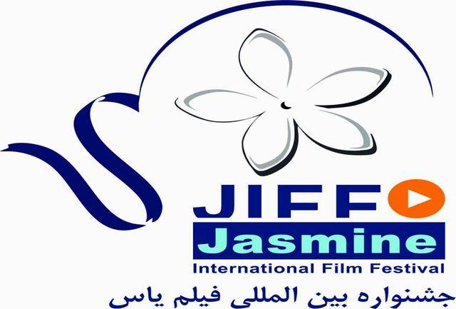 جایزه آیفیک در جشنواره یاس اهدا میشود