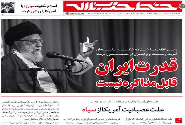 قدرت ایران قابل مذاکره نیست