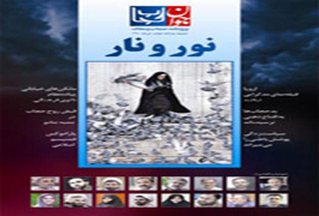 نگاه آسیب شناسانه به حجاب و عفاف در ویژهنامه «نور و نار»