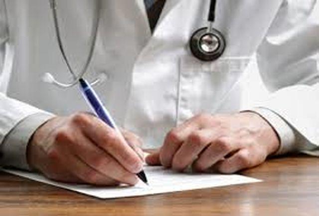 اخباری درباره یک سهلانگاری پزشکی جدید