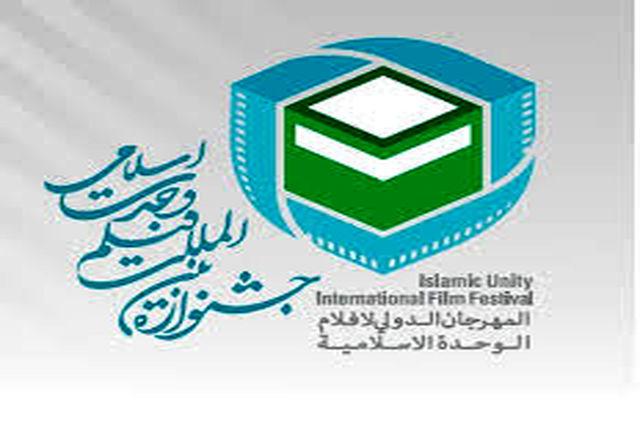 هیئت انتخاب بخش بین الملل جشنواره فیلم وحدت اسلامی معرفی شدند