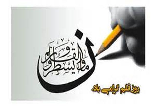 قلم، زبان عقل و معرفت و احساس انسانها است