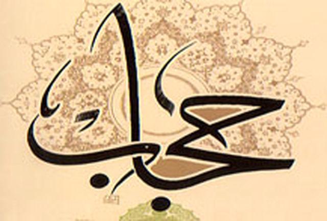 ارسال طرح همیار حجاب به كارگروه حجاب و عفاف