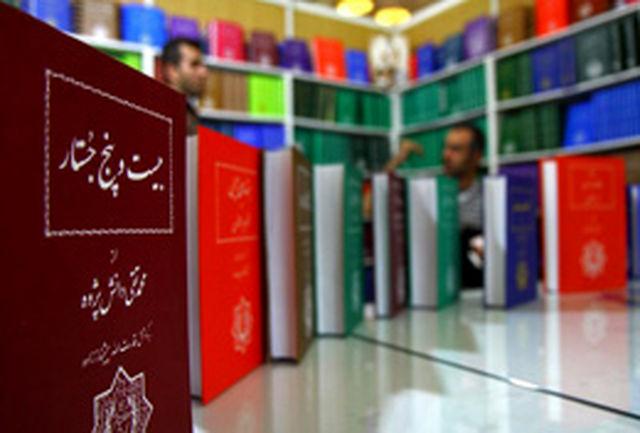نمایشگاه ناشران کتاب ایران در نیشابور گشایش یافت