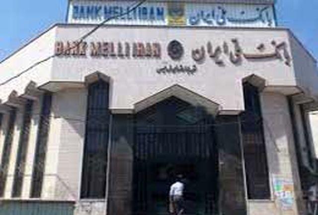 بانک ملی برای ارایه خدمات پایان سال آماده شد