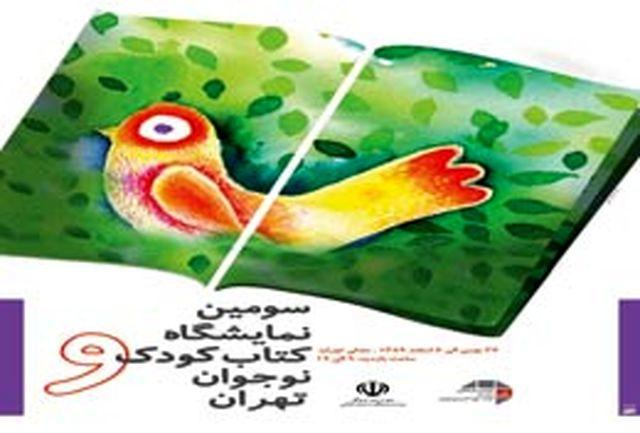 سومین نمایشگاه كتاب كودك و نوجوان در مصلی برگزار میشود