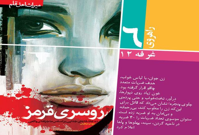 کتابی با ده رمان عاشقانه جنایی در نمایشگاه کتاب